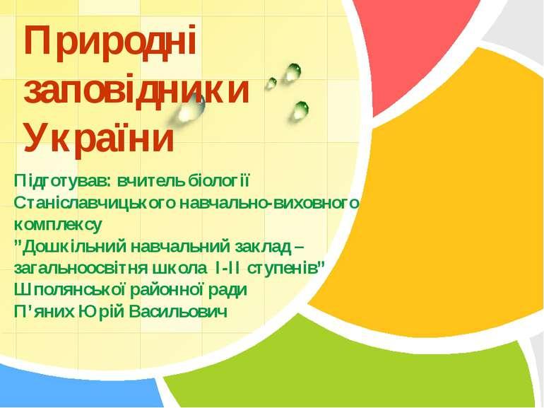 . Природні заповідники України Підготував: вчитель біології Станіславчицького...