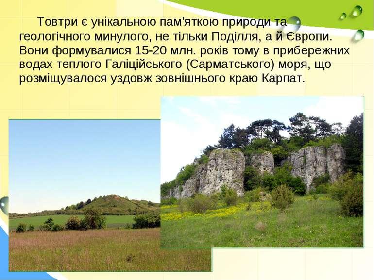 Товтри є унікальною пам'яткою природи та геологічного минулого, не тільки Под...
