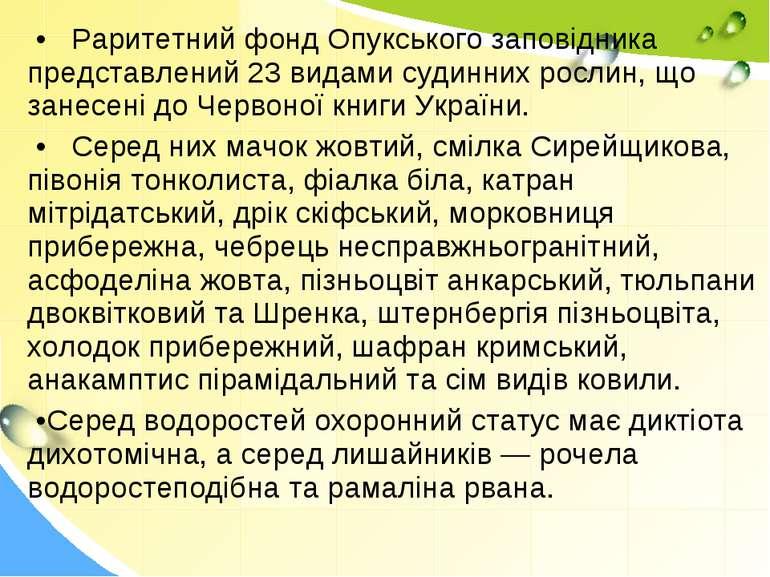 Раритетний фонд Опукського заповідника представлений 23 видами судинних росли...