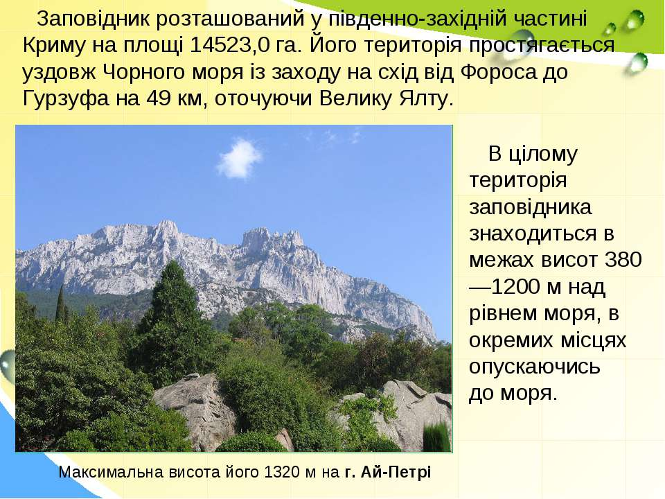 В цілому територія заповідника знаходиться в межах висот 380—1200 м над рівне...
