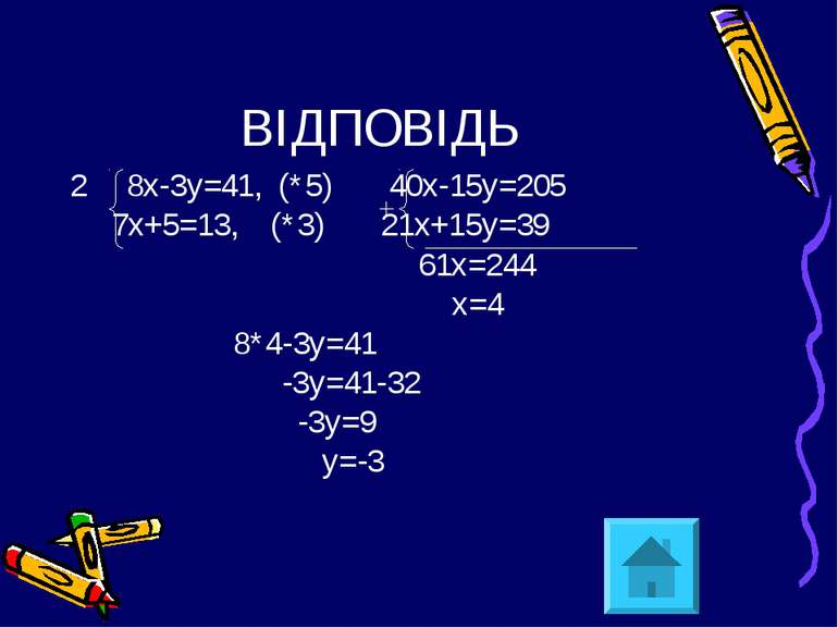 ВІДПОВІДЬ 8х-3у=41, (*5) 40х-15у=205 7х+5=13, (*3) 21х+15у=39 61х=244 х=4 8*4...
