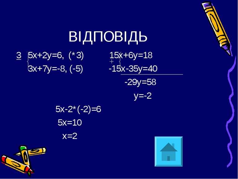 ВІДПОВІДЬ 3 5х+2у=6, (*3) 15х+6у=18 3х+7у=-8, (-5) -15х-35у=40 -29у=58 у=-2 5...
