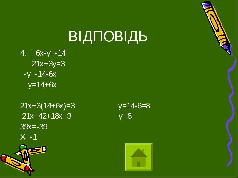 ВІДПОВІДЬ 6х-у=-14 21х+3у=3 -у=-14-6х у=14+6х 21х+3(14+6х)=3 у=14-6=8 21х+42+...