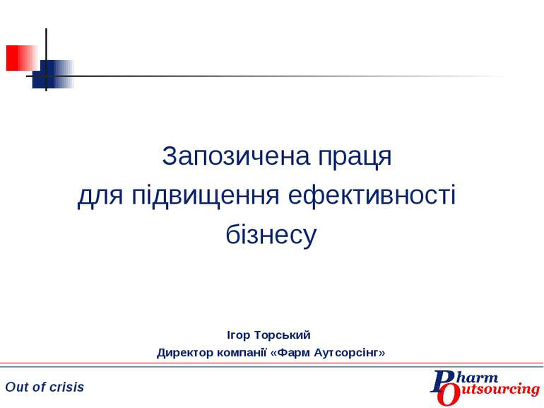 Запозичена праця для підвищення ефективності бізнесу Ігор Торський Директор к...