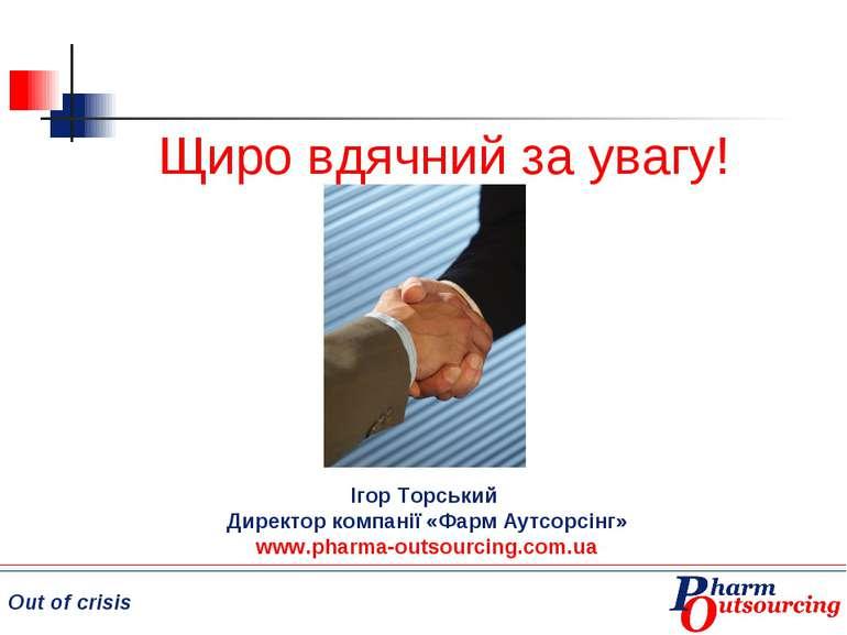 Щиро вдячний за увагу! Ігор Торський Директор компанії «Фарм Аутсорсінг» www....