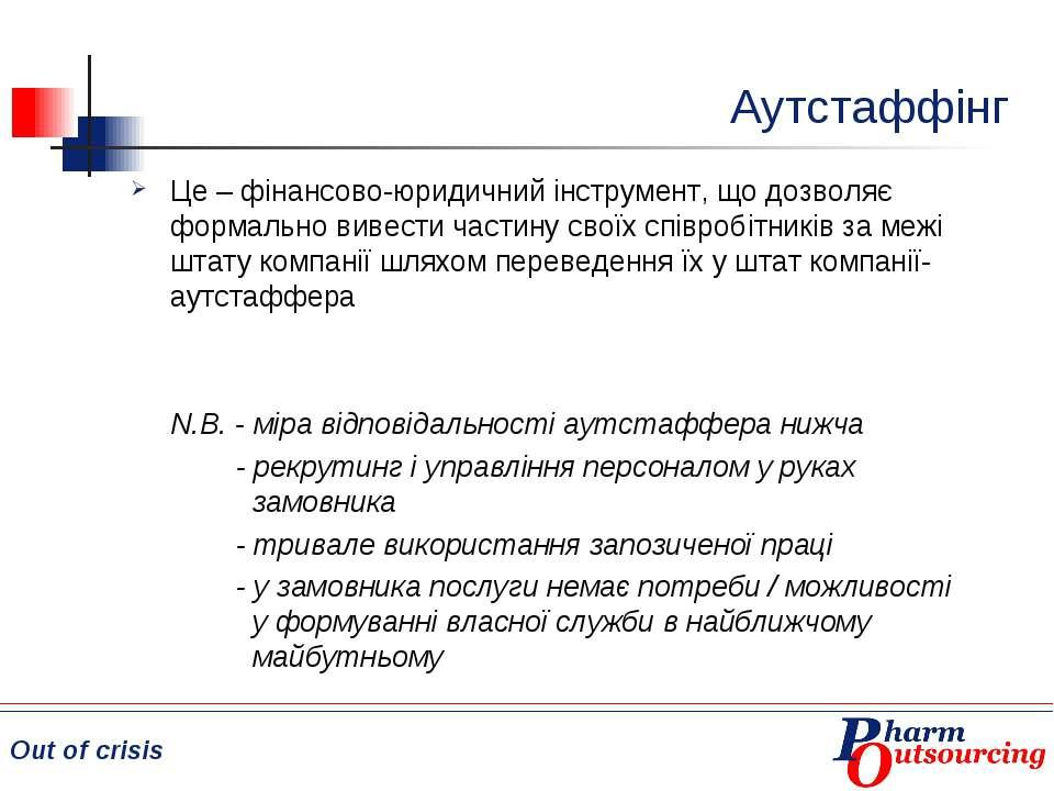 Аутстаффінг Це – фінансово-юридичний інструмент, що дозволяє формально вивест...