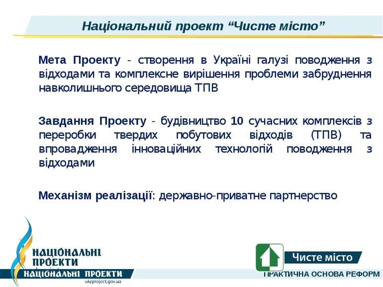 """Національний проект """"Чисте місто"""" Мета Проекту - створення в Україні галузі п..."""