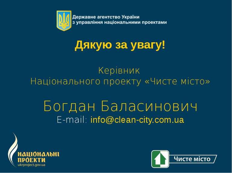 Дякую за увагу! Керівник Національного проекту «Чисте місто» Богдан Баласинов...