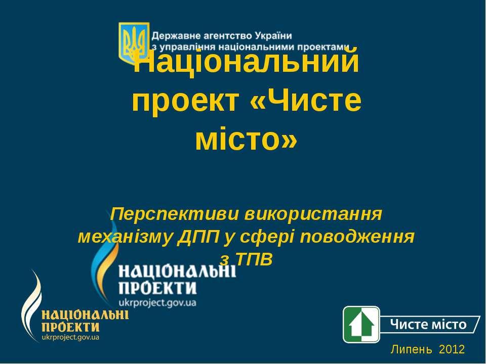 Національний проект «Чисте місто» Перспективи використання механізму ДПП у сф...
