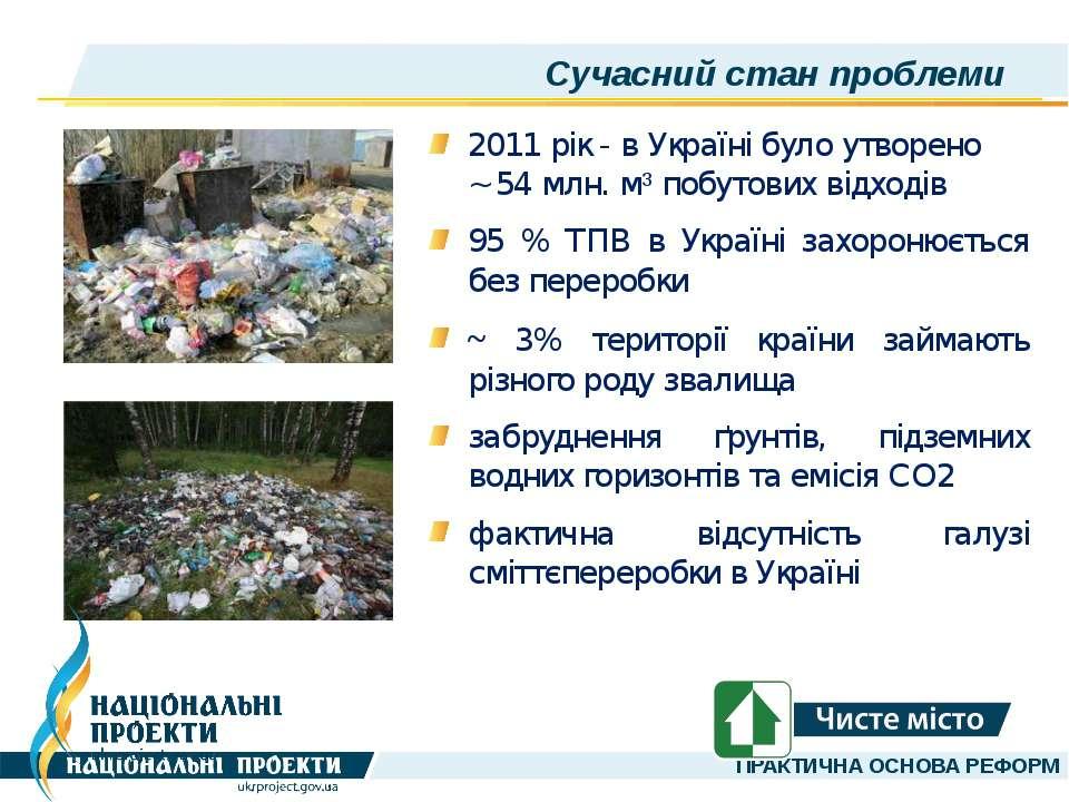 Сучасний стан проблеми 2011 рік - в Україні було утворено ~ 54 млн. м³ побуто...