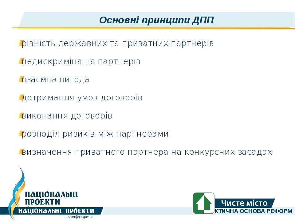 Основні принципи ДПП рівність державних та приватних партнерів недискримінаці...