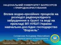 НАЦІОНАЛЬНИЙ УНІВЕРСИТЕТ БІОРЕСУРСІВ І ПРИРОДОКОРИСТУВАННЯ Вплив водно-ерозій...