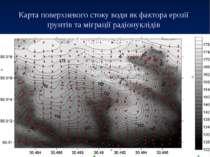 Карта поверхневого стоку води як фактора ерозії ґрунтів та міграції радіонукл...