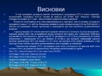 Висновки В ході проведених досліджень вивчені закономірності надходження 137C...