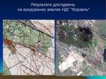 "Результати досліджень на еродованих землях НДГ ""Ворзель"""