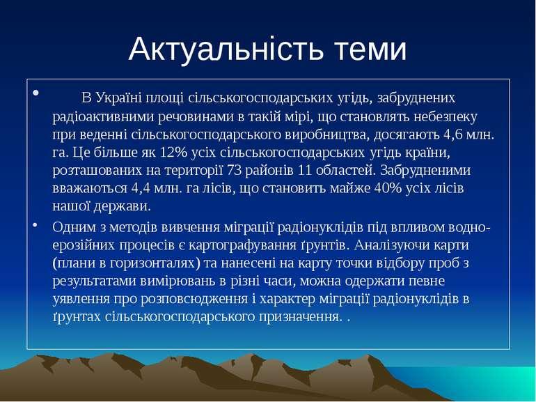Актуальність теми В Україні площі сільськогосподарських угідь, забруднених ра...