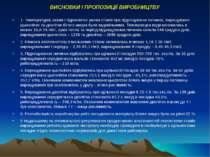 ВИСНОВКИ І ПРОПОЗИЦІЇ ВИРОБНИЦТВУ 1. Температурні, газові і гідрохімічні умов...