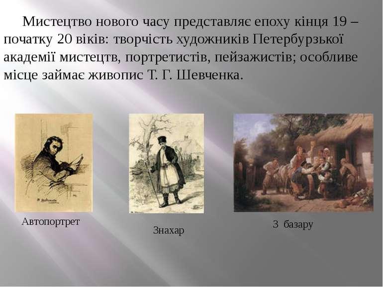 Мистецтво нового часу представляє епоху кінця 19 – початку 20 віків: творчіст...
