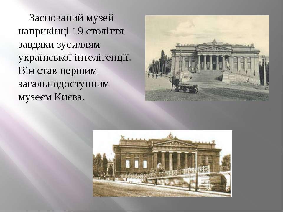 Заснований музей наприкінці 19 століття завдяки зусиллям української інтеліге...