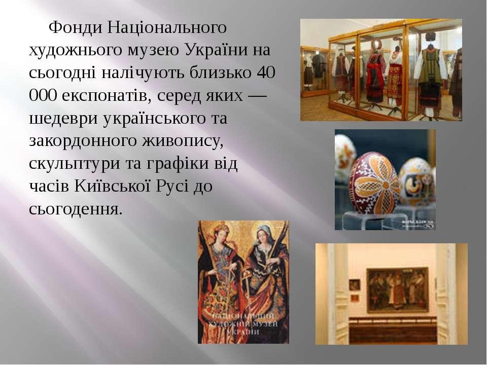 Фонди Національного художнього музею України на сьогодні налічують близько 40...