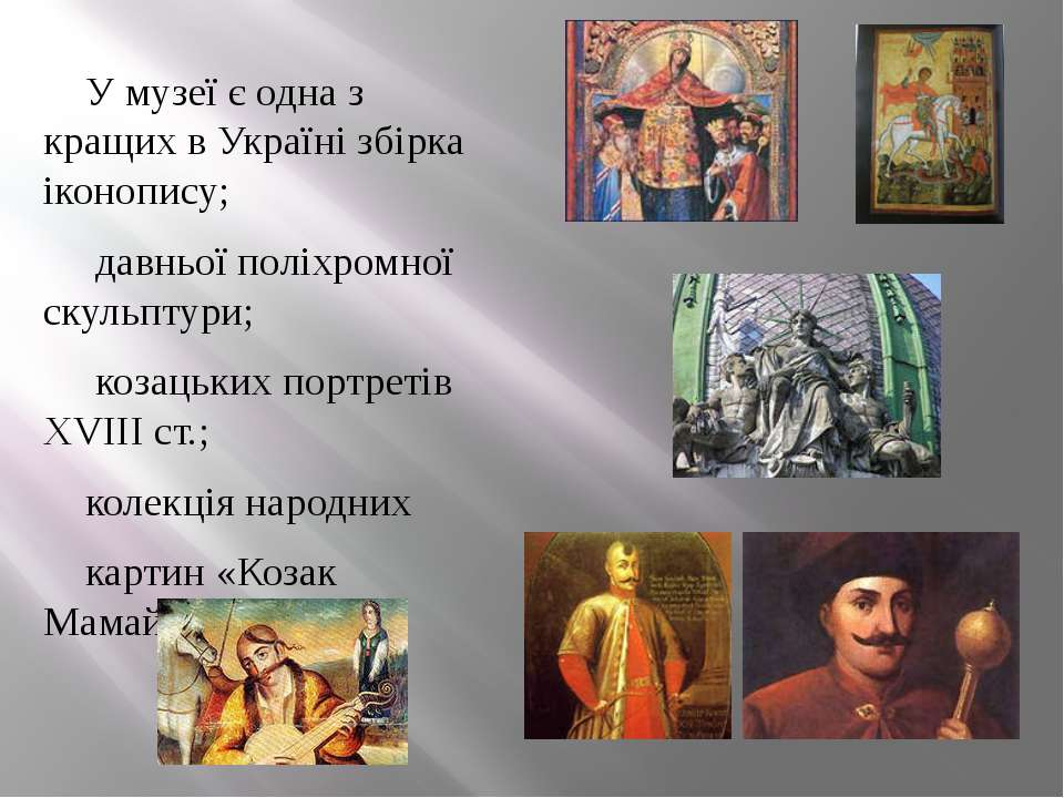 У музеї є одна з кращих в Україні збірка іконопису; давньої поліхромної скуль...