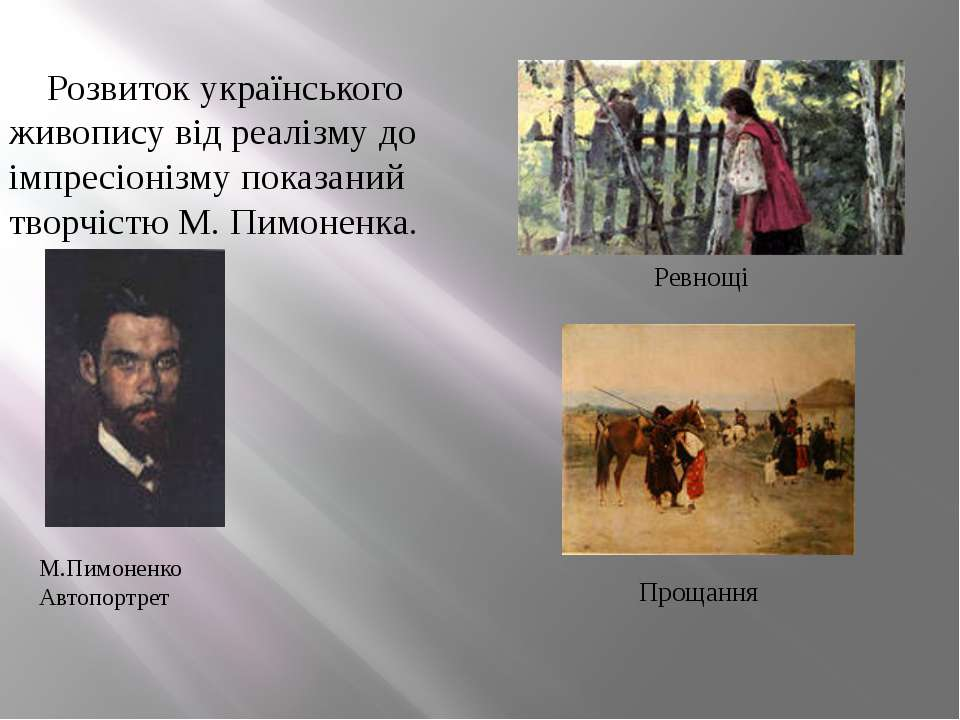 Розвиток українського живопису від реалізму до імпресіонізму показаний творчі...