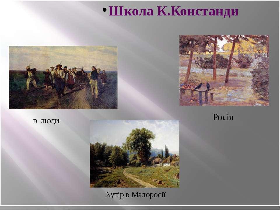 Школа К.Констанди В ЛЮДИ Росія Хутір в Малоросії