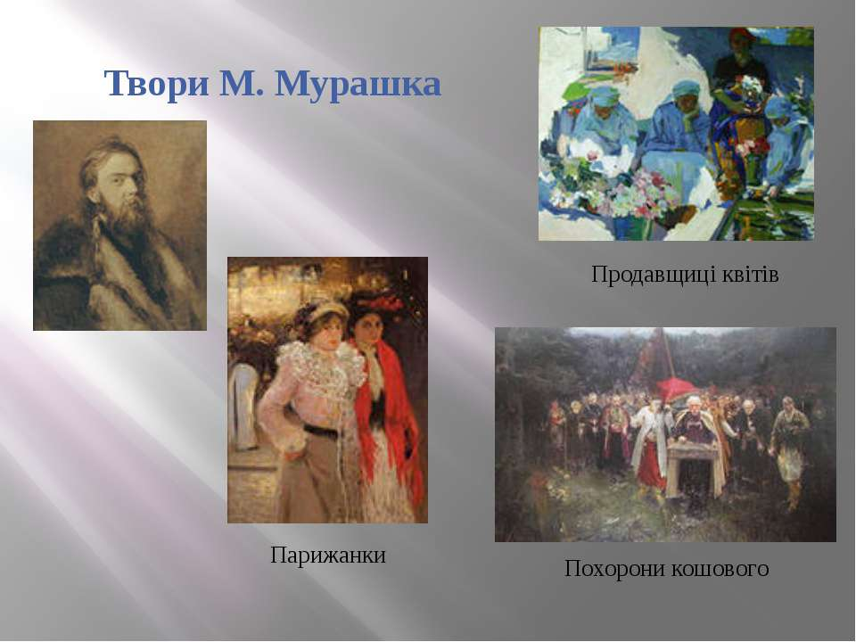 Продавщиці квітів Похорони кошового Парижанки Твори М. Мурашка