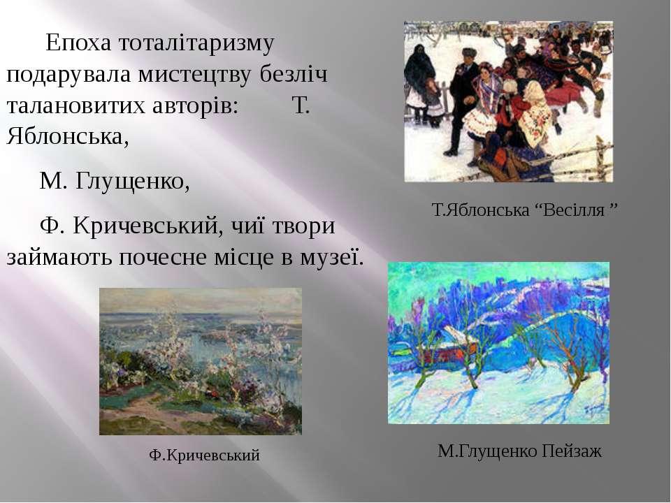 Епоха тоталітаризму подарувала мистецтву безліч талановитих авторів: Т. Яблон...