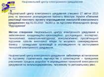 Національний центр електронного урядування створено 27 квітня 2010 року на ви...