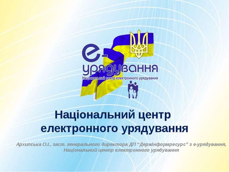 Національний центр електронного урядування Архипська О.І., заст. генерального...