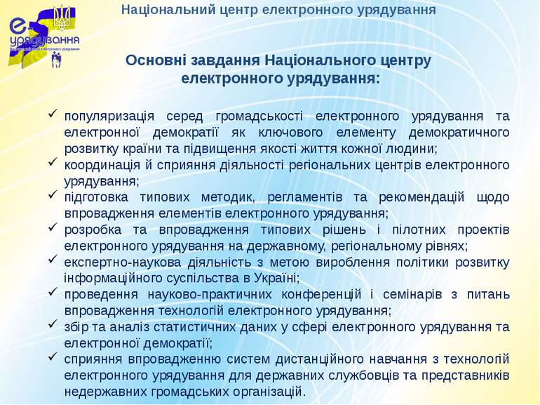 Основні завдання Національного центру електронного урядування: популяризація ...