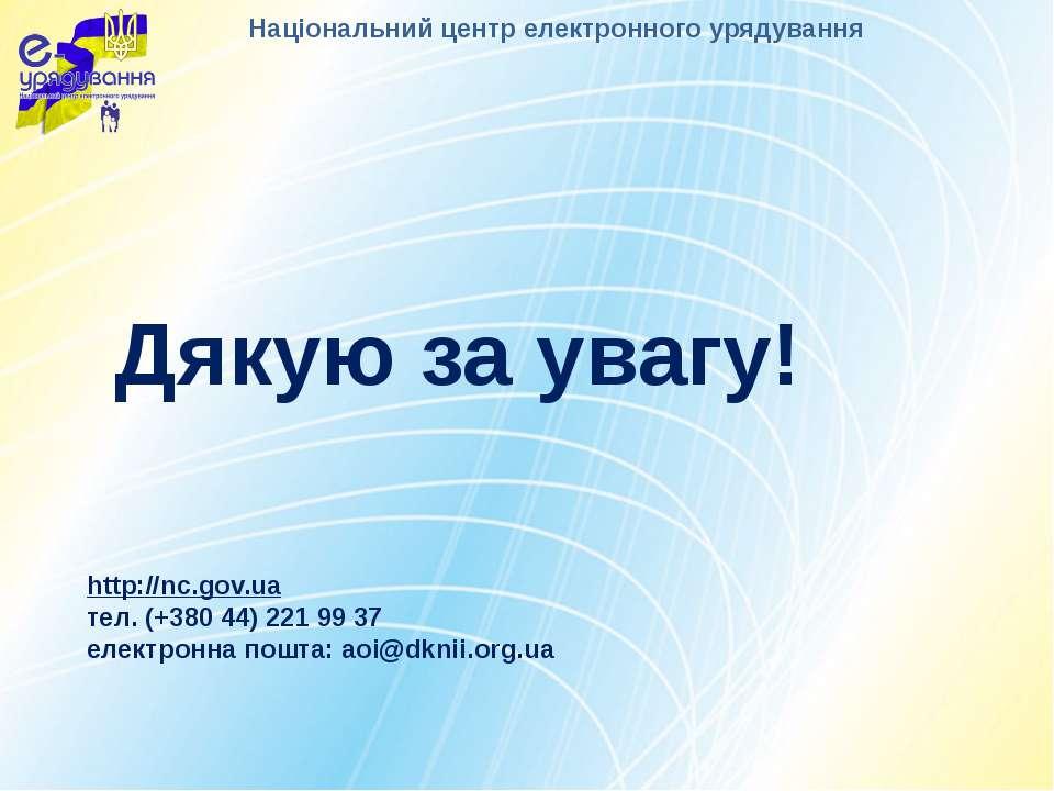 Дякую за увагу! http://nc.gov.ua тел. (+380 44) 221 99 37 електронна пошта: a...