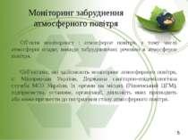 Моніторинг забруднення атмосферного повітря Об'єкти моніторингу : атмосферне ...