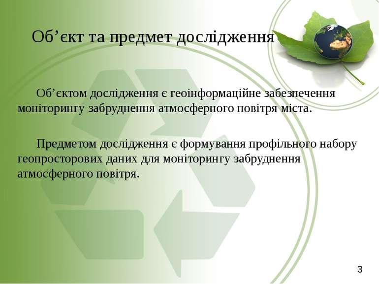 Об'єкт та предмет дослідження Об'єктом дослідження є геоінформаційне забезпеч...