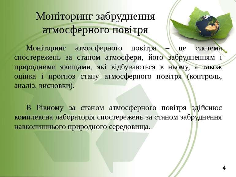 Моніторинг забруднення атмосферного повітря Моніторинг атмосферного повітря –...