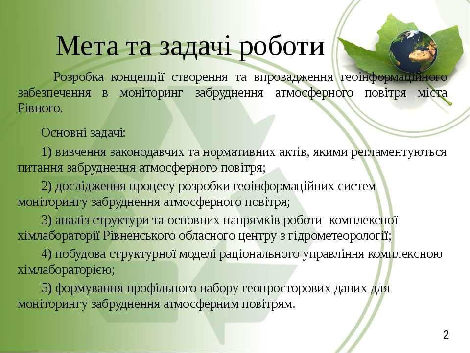Мета та задачі роботи Розробка концепції створення та впровадження геоінформа...