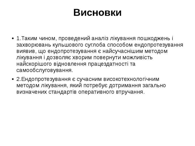 Висновки 1.Таким чином, проведений аналіз лікування пошкоджень і захворювань ...