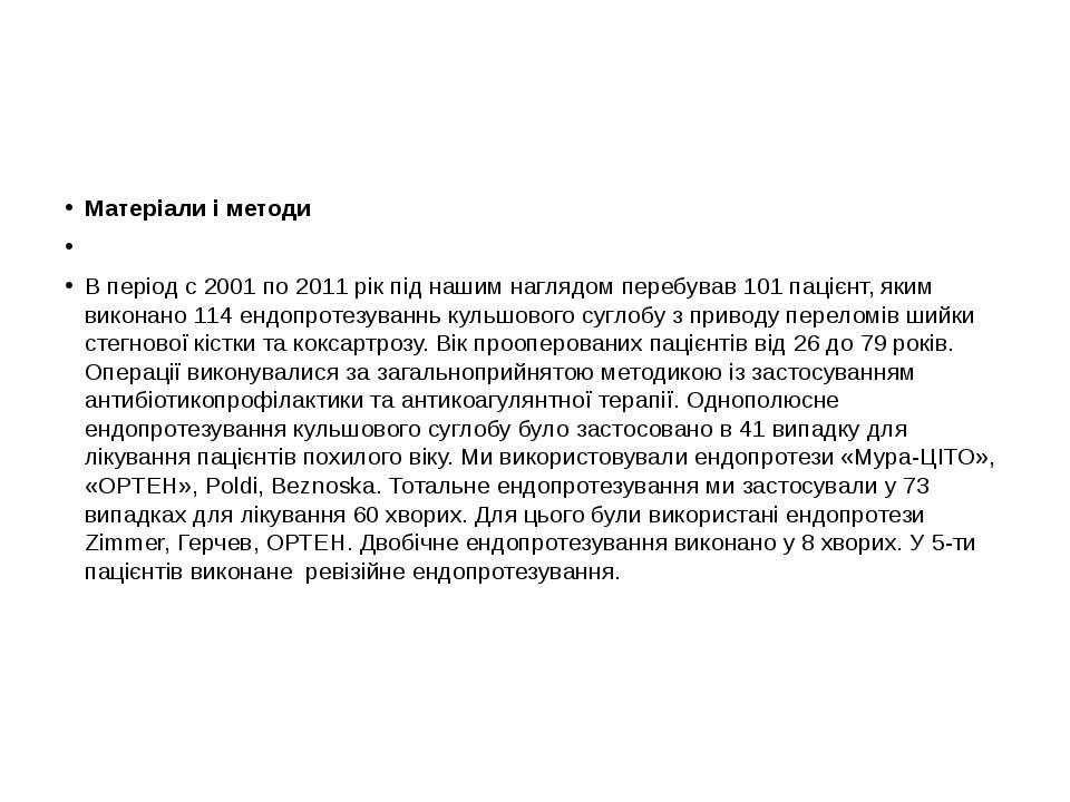 Матеріали і методи  В період с 2001 по 2011 рік під нашим наглядом перебував...