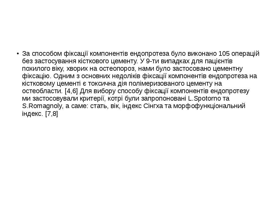 За способом фіксації компонентів ендопротеза було виконано 105 операцій без з...