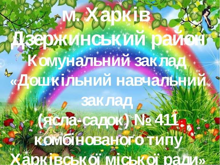 м. Харків Дзержинський район Комунальний заклад «Дошкільний навчальний заклад...