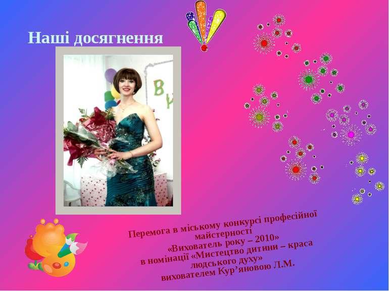 Перемога в міському конкурсі професійної майстерності «Вихователь року – 2010...