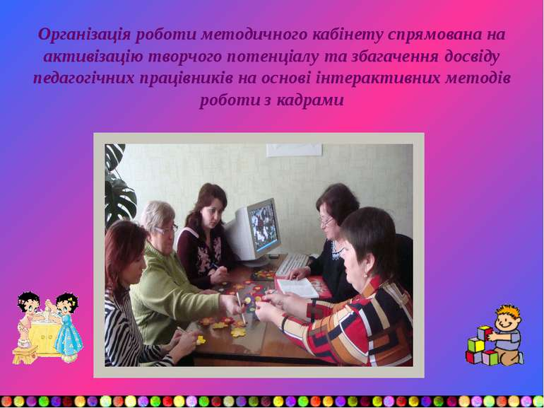 Організація роботи методичного кабінету спрямована на активізацію творчого по...