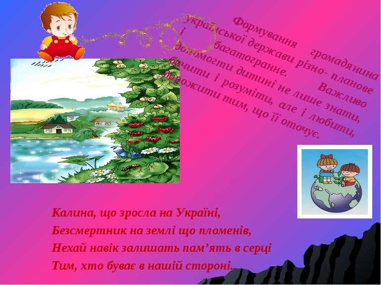 Калина, що зросла на Україні, Безсмертник на землі що пломенів, Нехай навік з...