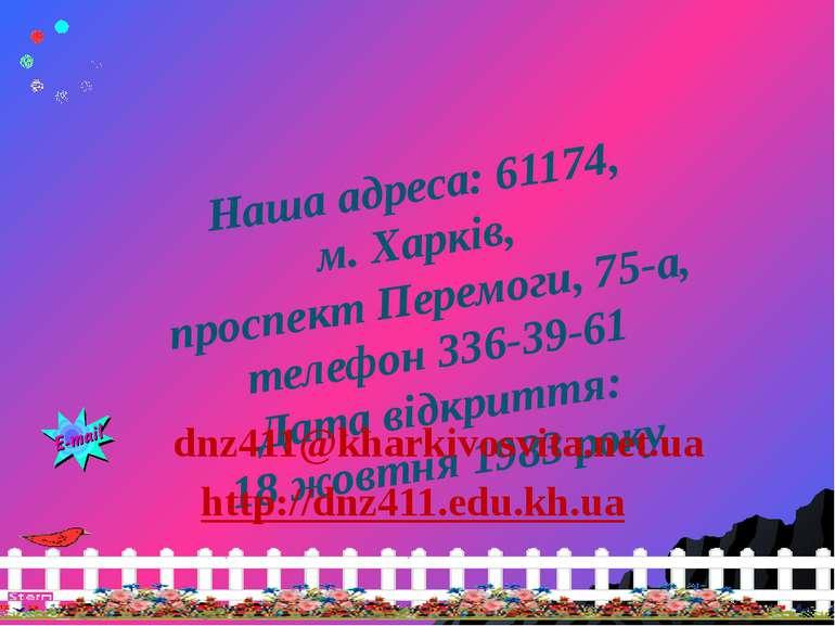 Наша адреса: 61174, м. Харків, проспект Перемоги, 75-а, телефон 336-39-61 Дат...
