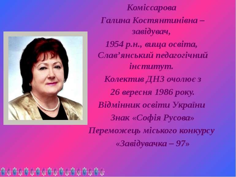 Коміссарова Галина Костянтинівна – завідувач, 1954 р.н., вища освіта, Слав'ян...