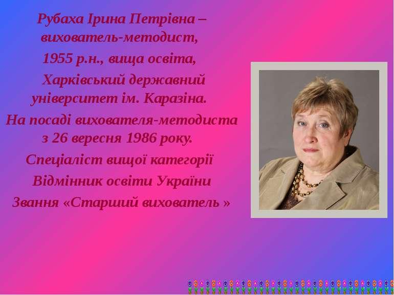 Рубаха Ірина Петрівна – вихователь-методист, 1955 р.н., вища освіта, Харківсь...