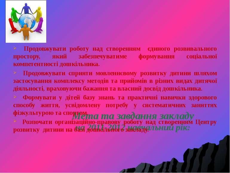 Мета та завдання закладу на 2011-2012 навчальний рік: Продовжувати роботу над...