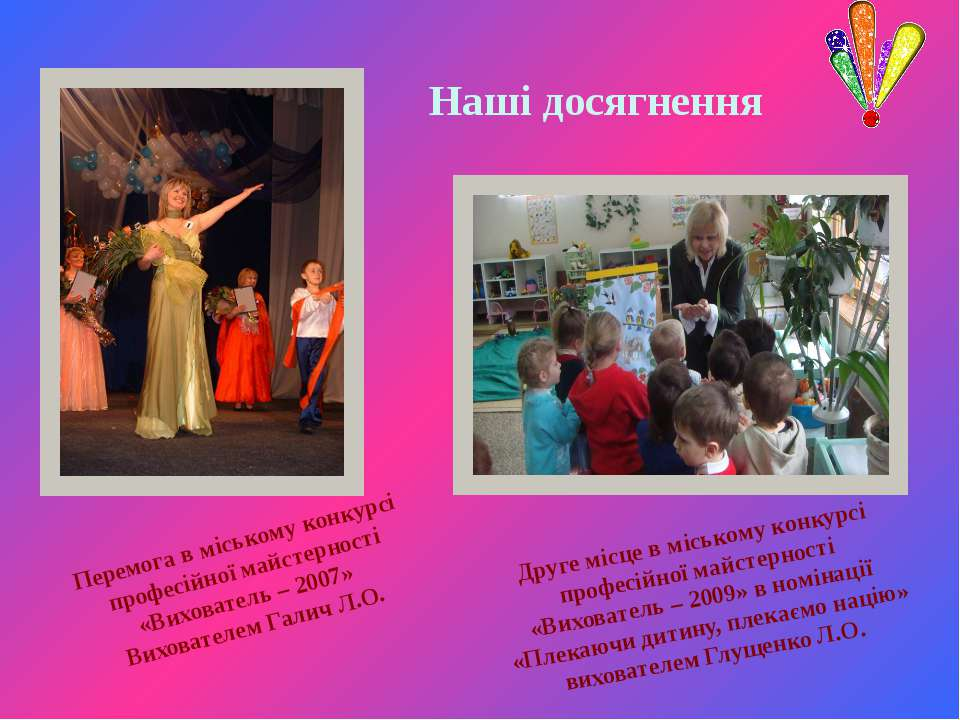 Перемога в міському конкурсі професійної майстерності «Вихователь – 2007» Вих...