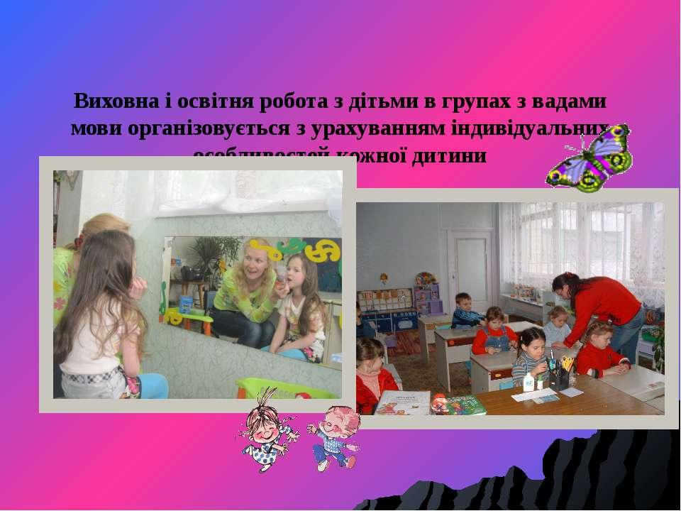 Виховна і освітня робота з дітьми в групах з вадами мови організовується з ур...